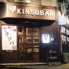 KINSOBAR特集写真1