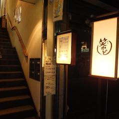 肉と日本酒バル ワラカド 船橋店の外観3
