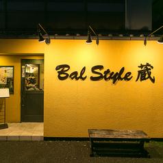 Bal style 蔵