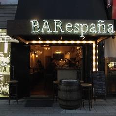 バル・エスパーニャ BAR espana 札幌の雰囲気3