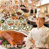 龍江飯店 神奈川のグルメ