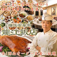 龍江飯店特集写真1