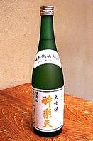 【酔楽天(長期低温貯蔵酒)】