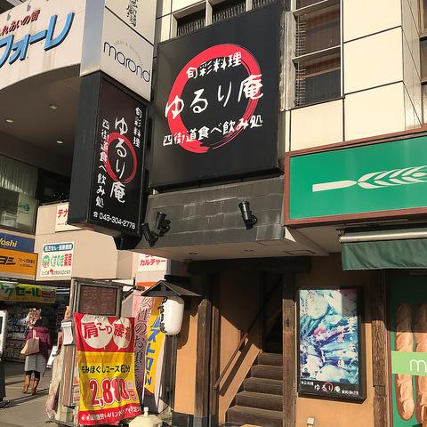 """""""ゆるり庵 四街道"""""""