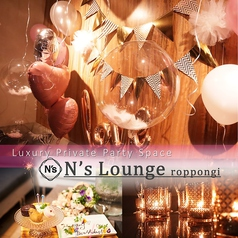 N's Lounge エヌズラウンジ 六本木の写真
