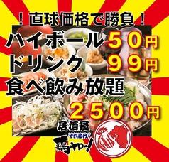 それゆけ!鶏ヤロー 市川店の写真