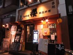 呑処 ひろし 櫻の写真