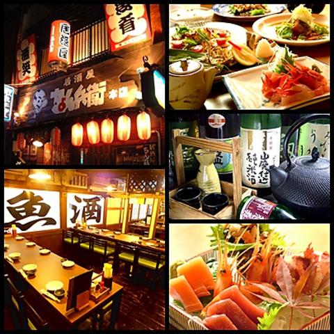 Izakaya chonhyoe image