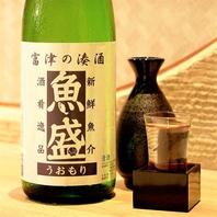 【こだわりの日本酒】