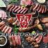 熟成肉バル ヨッカイチウッシーナのロゴ