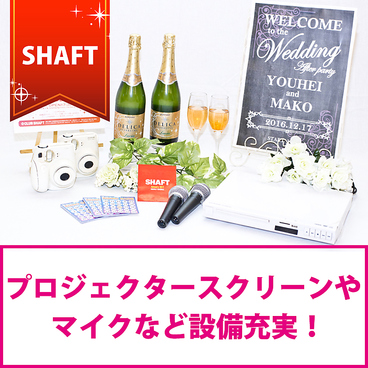 シャフト SHAFTのおすすめ料理1