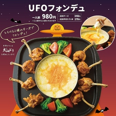 【9/5~】UFOフォンデュ※二人前からご注文頂けます。