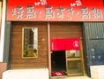 いらっしゃいませ『焼鶏 八角 日根野店』へ♪