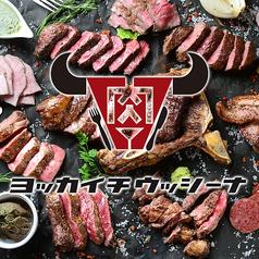 熟成肉バル ヨッカイチウッシーナ 近鉄四日市駅前