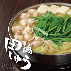 もつ鍋 田しゅう 愛媛松山店のおすすめ料理1