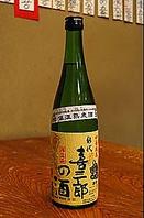 【喜久水(喜三郎の酒)】
