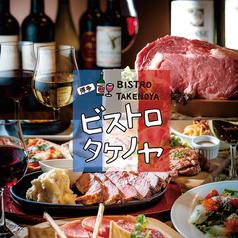 ビストロ タケノヤ 吉塚店の写真