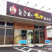 仙台ホルモン・焼肉 ときわ・ガッツ 富谷店の雰囲気3