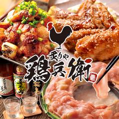 炙りや鶏兵衛 渋谷駅前店の写真