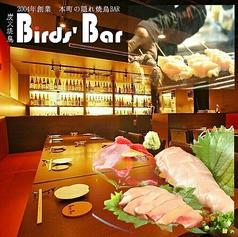 炭火焼鳥 Birds' Barの写真