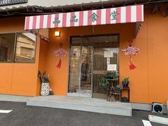 河南省家庭中国料理 品品食堂の写真