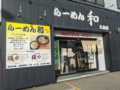 らーめん和 大曲店の写真