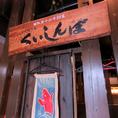 昭和56年創業のお店。博多の老舗です。