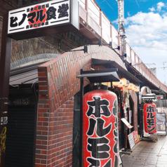 ヒノマル食堂 有楽町総本店&有楽町2号店イメージ