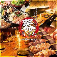博多料理の店 器 錦糸町店特集写真1
