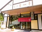 天ぷら 豊年 武豊の雰囲気2