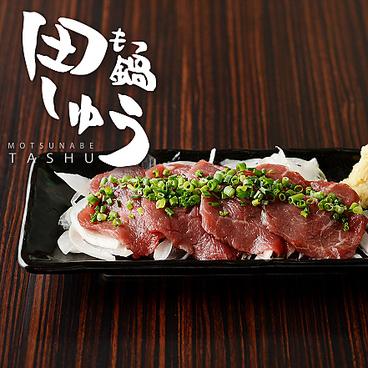 もつ鍋 田しゅう 熊本下通店のおすすめ料理1