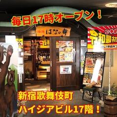はなの舞 新宿歌舞伎町ハイジア店