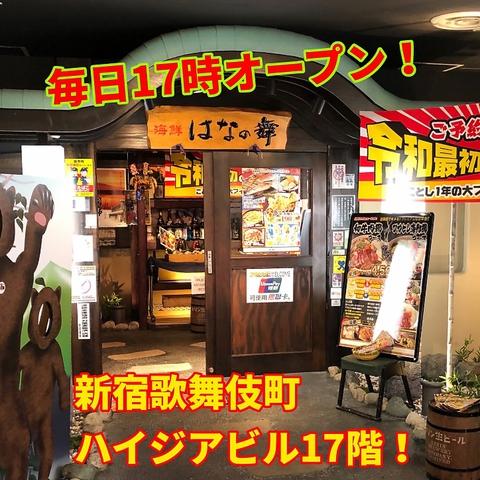 日本最北の蔵「国稀酒造」日本酒13種★贅沢な超プレミアム飲み放題プランも有り♪