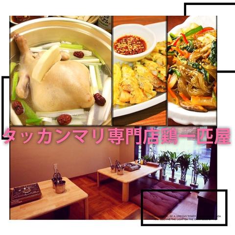 タッカンマリ鍋専門店 鶏一匹屋