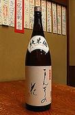 【まんさくの花(純米酒)】
