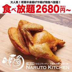 NARUTO KITCHEN ナルトキッチン 札幌すすきの店の写真