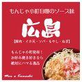 料理メニュー写真広島もんじゃ/ソース系