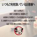 清潔感にこだわり!消毒用アルコールを入口、お手洗いに設置しています。入店の際はアルコール消毒のご協力をお願いします。またお席にご案内の際は間隔を開けてご案内させていただいております。