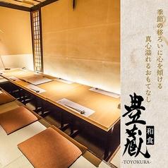 朝どれ鮮魚と地酒 豊蔵 TOYOKURA 豊田店の写真