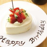 ケーキご用意いたします♪お祝いのシーンに是非!