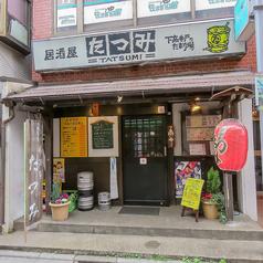 居酒屋たつみ 駅前店の写真