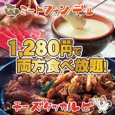 ミート・ミート・ミート 札幌すすきの店の写真