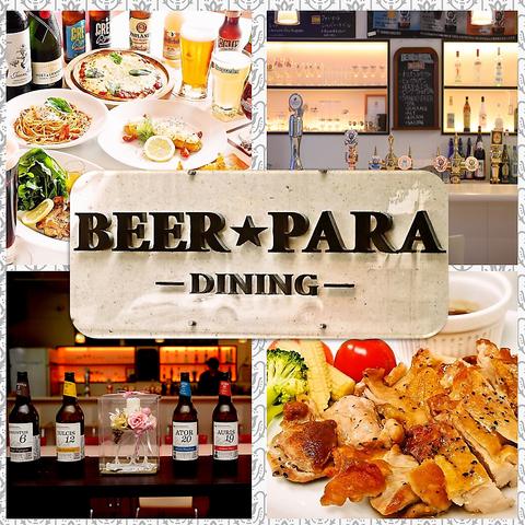 BEER PARA DINING (ビアパラダイニング)