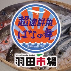 はなの舞 渋谷並木橋店のおすすめ料理1