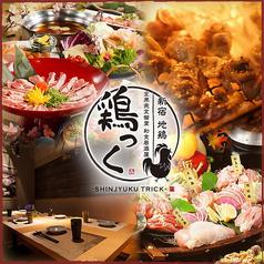 鶏っく 西新宿店の写真