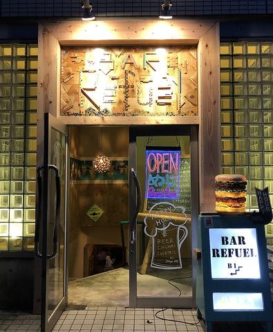 Bar Refuel HAKUBA
