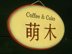 萌木 川西市大和東のおすすめ料理1