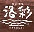 寿司酒房洛彩のロゴ