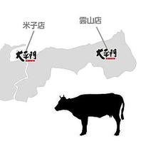 大平門が自信を持ってお勧めする「鳥取和牛」