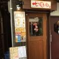 七福神入口!小さな扉から二階へどうぞ!